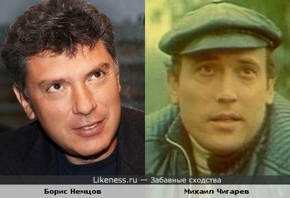 Борис Немцов и Михаил Чигарев похожи.
