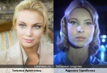 Татьяна Арнтгольц уже была в моём детстве, я её помню...