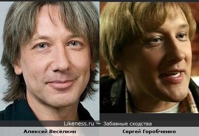 Алексей Весёлкин и Сергей Горобченко похожи.