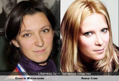 Олеся Железняк похожа на Анну Слю