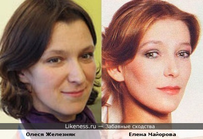 Олеся Железняк похожа на Елену Майорову