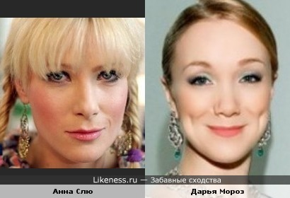 Анна Слю и Дарья Мороз похожи
