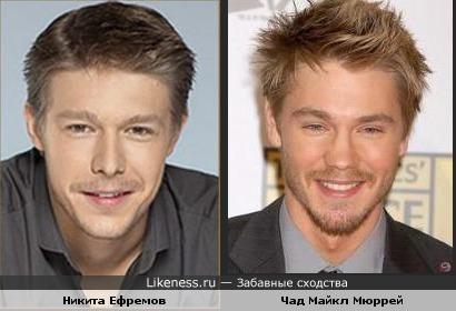Ефремов и Мюррей похожи