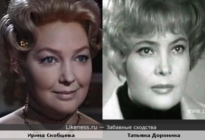 Татьяна Доронина и Ирина Скобцева похожи