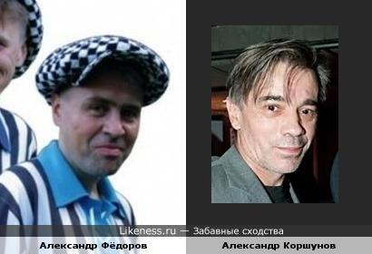 Александр Коршунов всегда напоминал мне ребёнка лейтенанта Шмидта