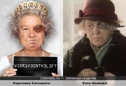 """Когда """"королева"""" похожа на """"бомжиху""""."""