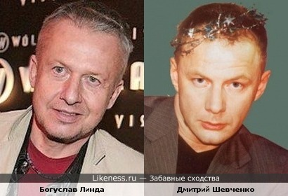 Богуслав Линда и Дмитрий Шевченко похожи.