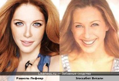 Элизабет Витали и Рашель Лефевр похожи