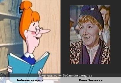 Рина Зелёная прочла книгу Сделай сам и попала в мультфильм.