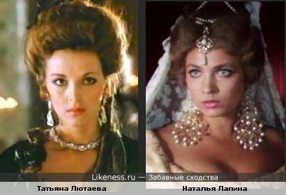 Лютаева и лапина в образах похожи(ну ещё они с боярским в этих фильмах снимались и ни одна из них не была его женой)))