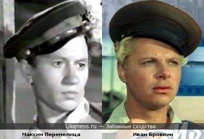 Герои фильмов Максим Перепелица и Иван Бровкин похожи.
