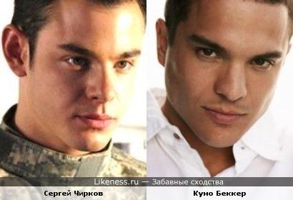 Сергей Чирков и Куно Беккер похожи.