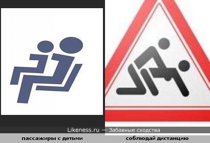 Если один знак повернуть , то получится другой.