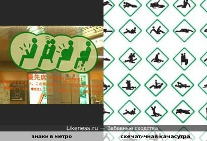 Знаки в японском метро напоминают камасутру.