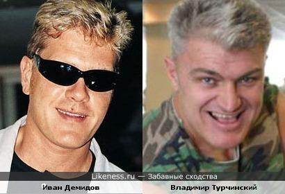 Демидов и Турчинский.