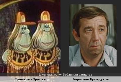 Тра и Тру похожи на Брондукова