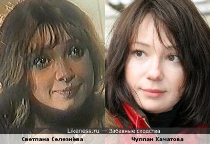 Светлана Селезнёва и Чулпан Хаматова похожи.