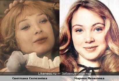 Светлана Селезнёва и Марина Яковлева очень похожи.