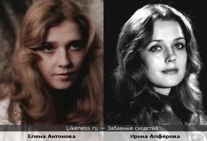 Ирина Алфёрова и Елена Антонова временами похожи.