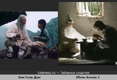 На первом кадре старик учит мальчика играть на свирели, на другом старик учит женщину есть, хотя должны учить драться.