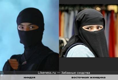 Ниндзя похож на женщину в чадре или в паранже.