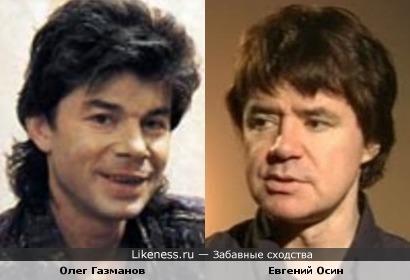 Газманов и Осин чем то похожи.