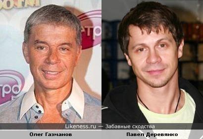 Павел Деревянко похож на Олега газманова