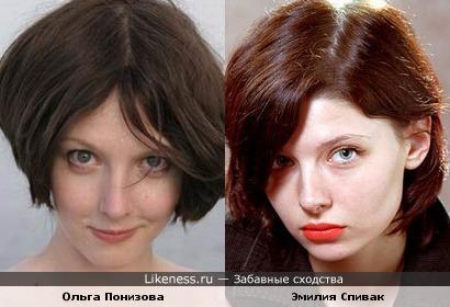 Ольга Понизова и Эмилия Спивак похожи.