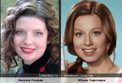 Эмилия, Юлия.... Они похожи как их имена, толи да, толи нет...