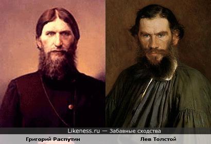 Распутин и Толстой.