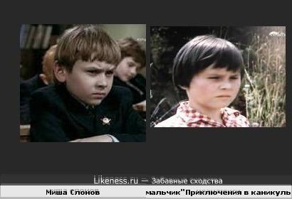 Не могу найти в титрах имени мальчика, он похож на Мишу Слонова из Денискиных рассказов.