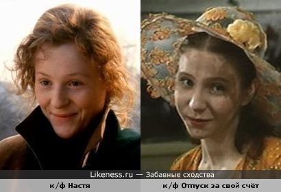 Героини Настя и Катя похожи.
