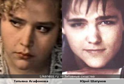 Агафонова похожа на Шатунова