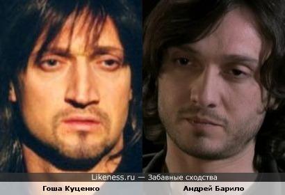 Куценко и Барило похожи, хотя обыно НЕ похожи.