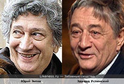 Энтин и Успенский.