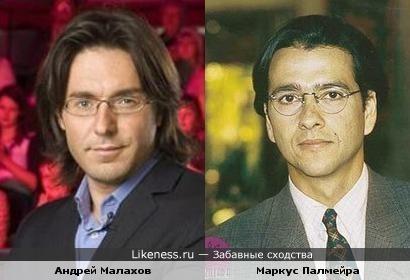 Маркус Палмейра и Андрей Малахов жгучие брюнеты.