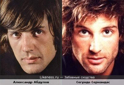 Сегундо Сернандас похож на Александра Абдулова
