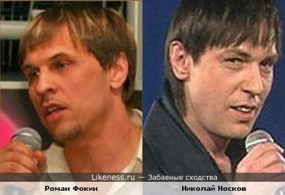 Роман Фокин и Николай Носков похожи.