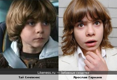 Тай Симпкинс и Ярослав Гарнаев