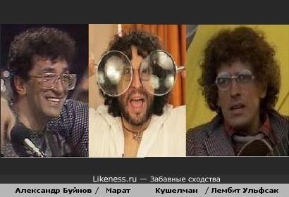 Известные очкарики.
