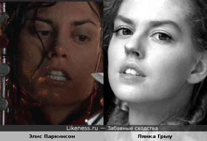 Элис Паркинсон и Лянка Грыу похожи.