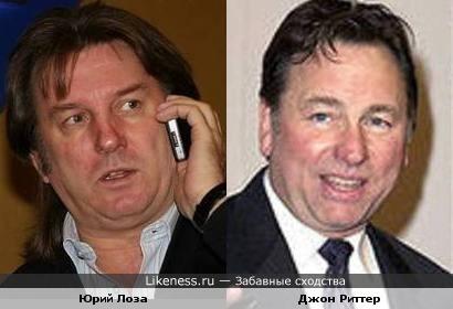Джон Риттер и Юрий Лоза похожи.