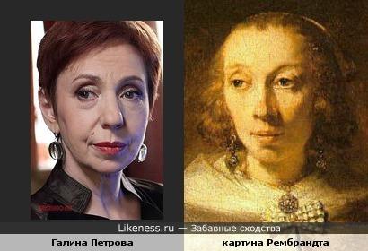 Галина Петрова похожа на даму с картины Рембрандта.