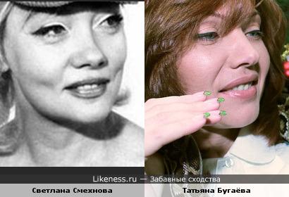 Татьяна Бугаёва похожа на Светлану Смехнову.