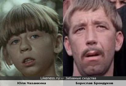Юля Мазанкина похожа на Борислава Брондукова.