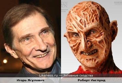 Игорь Ясулович похож на Фредди Крюгера.