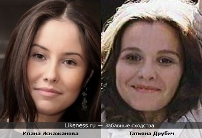 Илана Исакжанова похожа на Татьяну Друбич