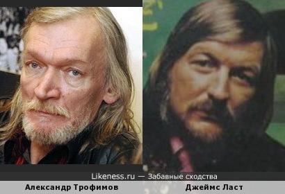 Джеймс Ласт и Александр Трофимов похожи.