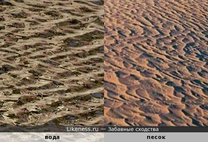 Рябь на воде похожа на песчаный бархан.