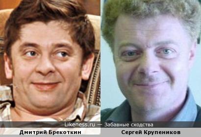 Сергей Крупеников и Дмитрий Брекоткин